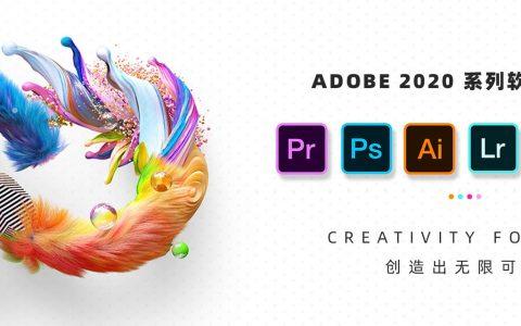 Adobe 创意应用软件 2020 合集