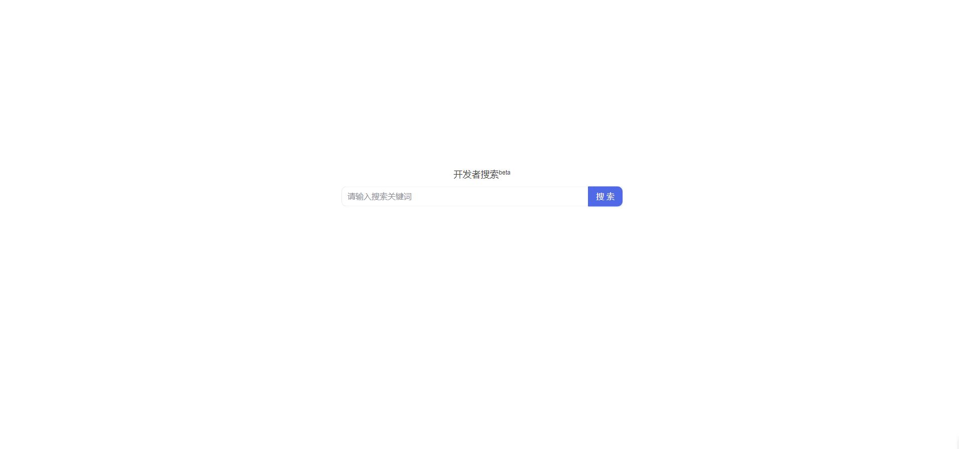 新搜索引擎,百度为开发者助力!