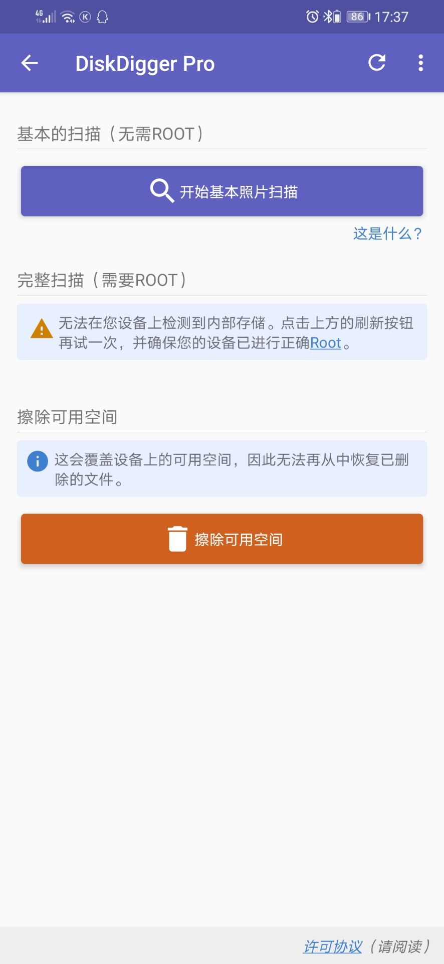 Android DiskDigger(手机数据恢复) Pro 1.0